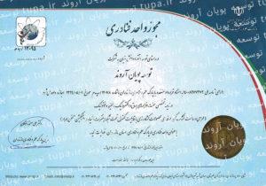 گواهی عضویت در پارک علم و فناوری مازندران